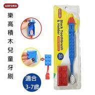【現貨24H出貨】韓國製樂高牙刷組-藍色配紅色-3~7歲兒童造型牙刷
