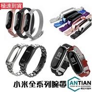 贈保護貼 小米手環4 小米手環3 金屬錶帶 不鏽鋼 實心 三株鋼帶 腕帶 卡扣式 替換帶 運動錶帶 錶帶
