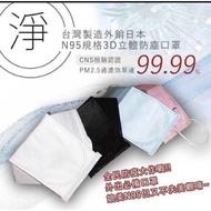 現貨💎臺灣製🇹🇼方舟口罩 衞生棉口罩 立體口罩 平面口罩 成人口罩