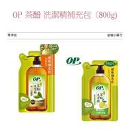 OP 茶酚 洗潔精補充包800g(零添加)(金柚小蘇打)洗碗精 洗潔精(超取限5包)