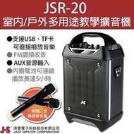 JS淇譽 暢銷爆款 JSR20多用途教學擴音機..含稅附發票..JSR30可參考