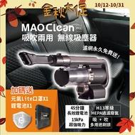 送~呼吸閥口罩【Bmxmao】MAO Clean M1 吹吸兩用無線吸塵器 打掃清潔 車用吸塵器 吹塵器 吹風 除塵