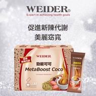 【漫時光】WEIDER 威德勁能可可 60包 / COSTCO 好市多代購
