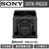 【SONY 索尼】戶外無線喇叭(GTK-PG10)