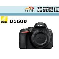 《喆安數位》 Nikon D5600 body 單機身  平輸 繁中介面 終身清感光元件 一年保固