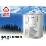 [吉賀]晶工牌10.5公升 溫熱全自動開飲機 JD-3600