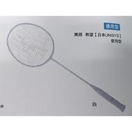 代訂全新公司貨 美津濃 MIZUNO 高級羽球拍(附拍袋) ALTIUS TOUR 型號 73JTB73001