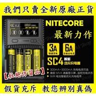 奈特柯爾 NITECORE SC4 智能迅充充電器 6A充電 鋰電池 18650 D2 D4 i2 i4 i8 SC2