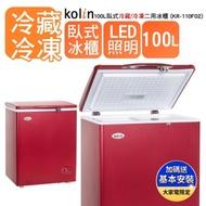 【Kolin 歌林】 100L上掀式冷凍櫃 臥式冷藏/冷凍二用冰櫃 KR-110F02(送基本運送+拆箱定位)