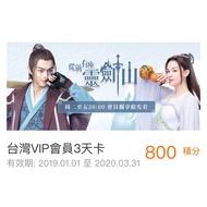 (😍大特價😍)可刷,台灣愛奇藝VIP會員3天儲值序號