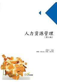 人力資源管理(第二版)
