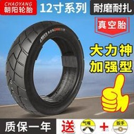 朝阳轮胎电摩摩托车真空胎80/90/100/110/120/130/60/70/80/90-12