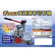 新莊《自己人五金》FOCUS 白鐵薄管高速切管機 白鐵 切斷機 切管機 類MCC機種