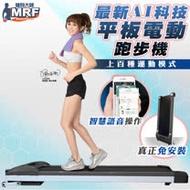 健身大師-MRF AI人工智慧免組裝聲控平板HAPPYGO跑步機—宇宙灰