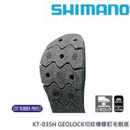 SHIMANO KT-051G替換防滑鞋底 【海天龍釣具商城】