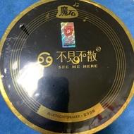 69 不見不散 (魔石)