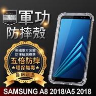 【o-one】Samsung 三星 A8 2018 美國軍事規範防摔測試-軍功防摔手機殼(五倍抗撞 環保無毒 軟殼 手機套)