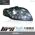【brs光研社】HE-AU-010 Audi 大燈總成 魚眼 原廠 燈眉 A4 B7 仿R8 銀底款