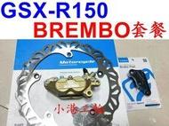 【小港二輪】現貨免運 豐年利BREMBO 對四卡鉗+FRANDO碟盤+卡鉗座 GSX-R150 小阿魯GSX R150