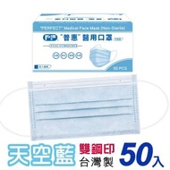 【普惠醫工】成人平面醫用口罩-天空藍(50入/盒)