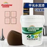 【虹牌】450平光水泥漆(5加侖裝)(內牆漆)