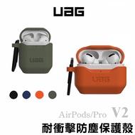 UAG 台灣原廠公司貨 Airpods Pro V2 防塵 防摔 掛勾 軍規 耐衝擊保護殼 防摔殼 保護套 全包覆 軟殼