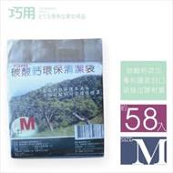 任選 巧用碳酸鈣環保清潔袋 中 / 3捲入