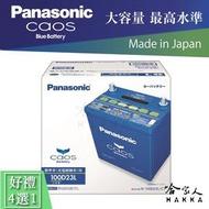 Panasonic 藍電池 100D23L OUTLANDER 汽車電瓶 日本原裝 保固18個月 55D23L 電瓶