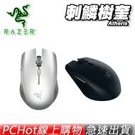 [限時促銷] RAZER 雷蛇 Atheris 刺鱗樹蝰 電競滑鼠 無線藍芽光學 7200DPI 220IPS 黑 白 PCHot