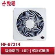 【勳風】14吋DC節能吸排扇 HF-B7214