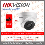 HIKVISION 4IN1 CAMERA ---5 MP--- DS-2CE56H0T-IT3F (3.6mm) 4 ระบบ : HDTVI HDCVI AHD ANALOG *** FREE ADAPTER BY B&B ONLINE SHOP