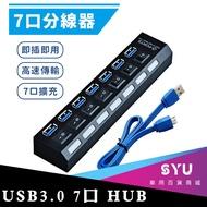 USB3.0 HUB 7埠 獨立開關 集線器 分線器 擴充槽 電腦 筆電 外接必備
