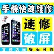 台中手機現場維修 HTC M8 M9 M9+ 螢幕 面板 總成 現場更換