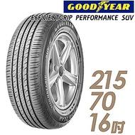 【GOODYEAR 固特異】EPS-215/70/16吋_舒適休旅輪胎