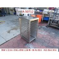 A50712 正304 1.0厚版 11抽 白鐵架 層架 ~ 烤盤車 烤盤架 麵包出爐架 回收二手辦公設備 聯合二手倉庫