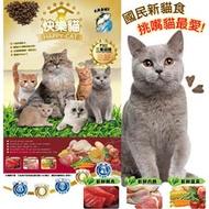 台灣製HappyCat《快樂貓》鮪魚雞肉高嗜口貓飼料18kg重量包 免運
