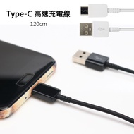 Type C 充電線/傳輸線 適用於 SONY Xperia 1 10 Plus/XA1 XA2 Plus Ultra/XZs XZ XZ2 Premium/XZ1 Compact/L2/L3/XZ3/MI 小米 5s Plus/Note2/小米6/Max 2 3/A1 A2/MIX 2 2s 3/小米 8 Pro Lite/小米9/紅米 Note7/POCOPHONE F1/HTC U Ultra Play/U11 Plus EYEs/U12 Plus Life/LG G6