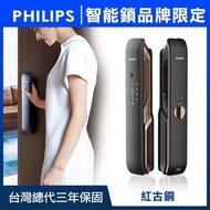 【Philips 飛利浦】9200熱感應觸控指紋/卡片/密碼/鑰匙/藍芽 智能電子鎖/門鎖 紅古銅(附基本安裝)