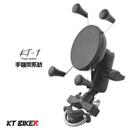 【KT BIKER】 KT-1 手機架 重機套餐 (送防掉網)  X型 機車 摩托 防水 支架〔KTP002〕