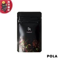 【日本出貨】 日本 POLA 寶麗  黑B.A 180粒 3個月份【海洋傳奇】