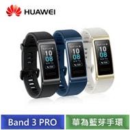 HUAWEI Band 3 PRO 藍芽手環 (黑/金/藍) -【送送HUAWEI 贈品(不挑款)+絨布收納袋+魔術萬用巾】