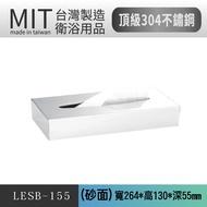 樂事購總經銷 MIT製造採用頂級304不鏽鋼製做 掛壁(砂面) 面紙盒(80抽) LESB-155 衛生紙盒 衛生紙架