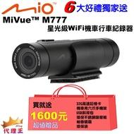 【6大好禮獨家送】Mio MiVue™ M777 星光級WiFi機車行車記錄器