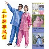 現貨 三和牌 雅風型 尼龍風雨衣 (粉紅,黑色2色可選)   兩截式 雨衣