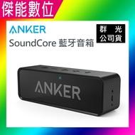 ANKER SoundCore 藍芽音箱 24小時續航 雙聲道喇叭 藍芽4.0 群光公司貨 保固兩年