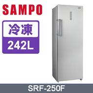 SAMPO 聲寶 242公升直立無霜冷凍櫃 SRF-250F 炫金鋼