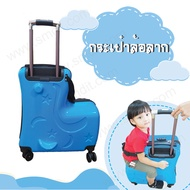กระเป๋าเดินทางเด็กล้อลาก [ขนาด 22 นิ้ว] กระเป๋าเด็กนั่งได้ กระเป๋าเดินทางเด็ก กระเป๋าเด็ก กระเป๋าเดินทางล้อลากนั่งได้ Luggage Kids [ฟ้า]