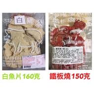 懷舊零食 台灣特有 白魚片