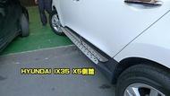 DIY商城 現代 ix35 BMW-X5型 專用側踏 側踏板 車側踏板 止滑點不脫落