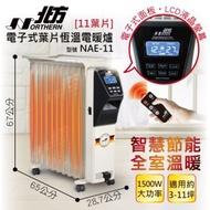 北方 電子式葉片恆溫電暖爐 NAE-11 北方電暖器